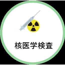 核医学診断