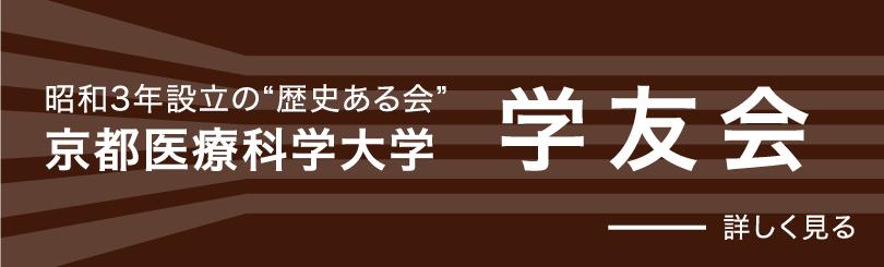 京都医療科学大学 学友会