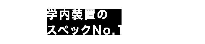 4 学内装置のスぺックNo.1
