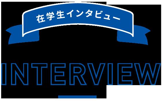 在学生インタビュー