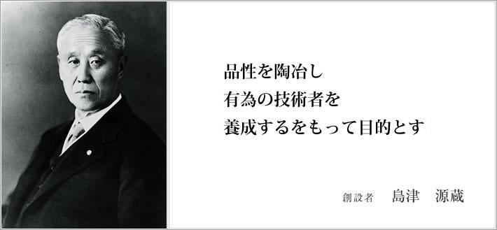 創設者 島津 源蔵 品性を陶冶し有為の技術者を育成するをもって目的とする